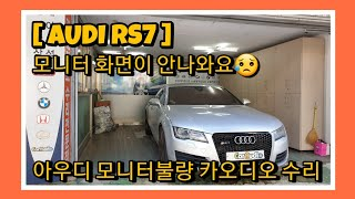 [ 아우디 RS7 ] 모니터불량 카오디오 수리