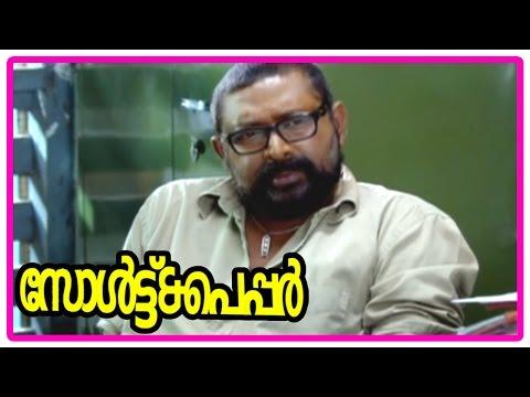 Salt N' Pepper Malayalam Movie | Malayalam Movie | Police Offices Warns Lal