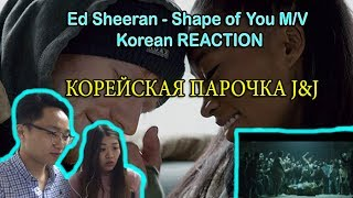 Ed Sheeran - Shape of You M/V  Korean REACTION [КОРЕЙСКАЯ ПАРОЧКА J&J]