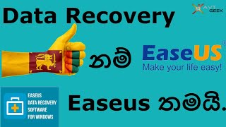 😎😎😎😎☺️☺️Ease us data recover software සිංහලෙන් Review 😍😍😍👌👌👍👍🇱🇰sri Lanka.