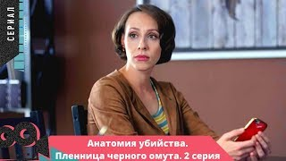 Анатомия убийства. ПЛЕННИЦА ЧЕРНОГО ОМУТА. 2 серия. Детективный сериал