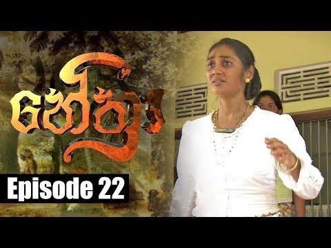 Nethra - නේත්රා Episode 22 | 18 - 04 - 2018 | SIYATHA TV