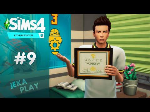 The Sims 4 в Университете / Наконец-то закончили это АД?!  - #9
