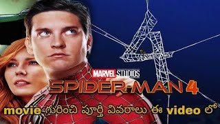 Marvel Officially Teases Spiderman 4 Announcement Real or Not  [Explain in Telugu]