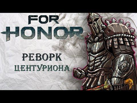 For Honor - Реворк Центуриона / Изменения гладиатора и вождя / Бесплатная раздача игры