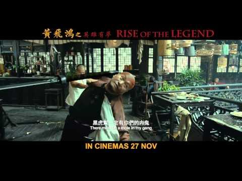 ตัวอย่างหนังจีน หวงเฟยหง RISE OF THE LEGEND 2014