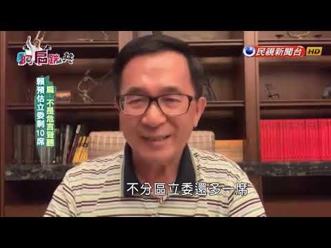 【阿扁踹共—賴預估立委剩10席 扁:不是危言聳聽】EP122