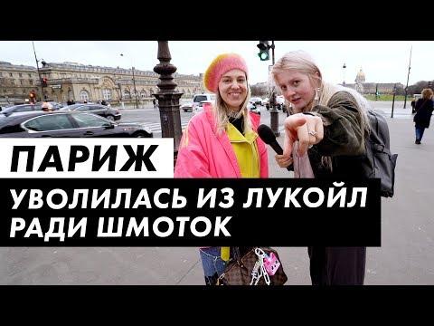 Во что одеты русские в Париже  / Луи Вагон