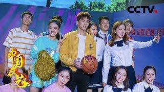 《中国文艺》 20190904 青春有你| CCTV中文国际