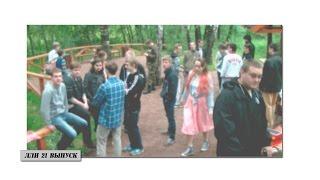 ЛЛН - [21] Спешл, мини-ролик про сходку