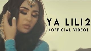 Arabic Remix - Ya Lili 2 (Hasib Remix) | Turkish Trap / Türkçe Müzik | Best Arabic Remix 2019 mp3