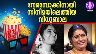 നേരമ്പോക്കിനായി സിനിമയിലെത്തിയ വിധുബാല|Vidhubala|Malayalam Movie| NanaCinema Tv Official