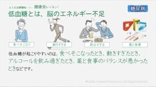 五大生活習慣病に効く!健康食レッスン! 低血糖発作時の食事対処法は!?