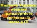 Милиция Украины. изъятие транспортного средства на месте ДТП