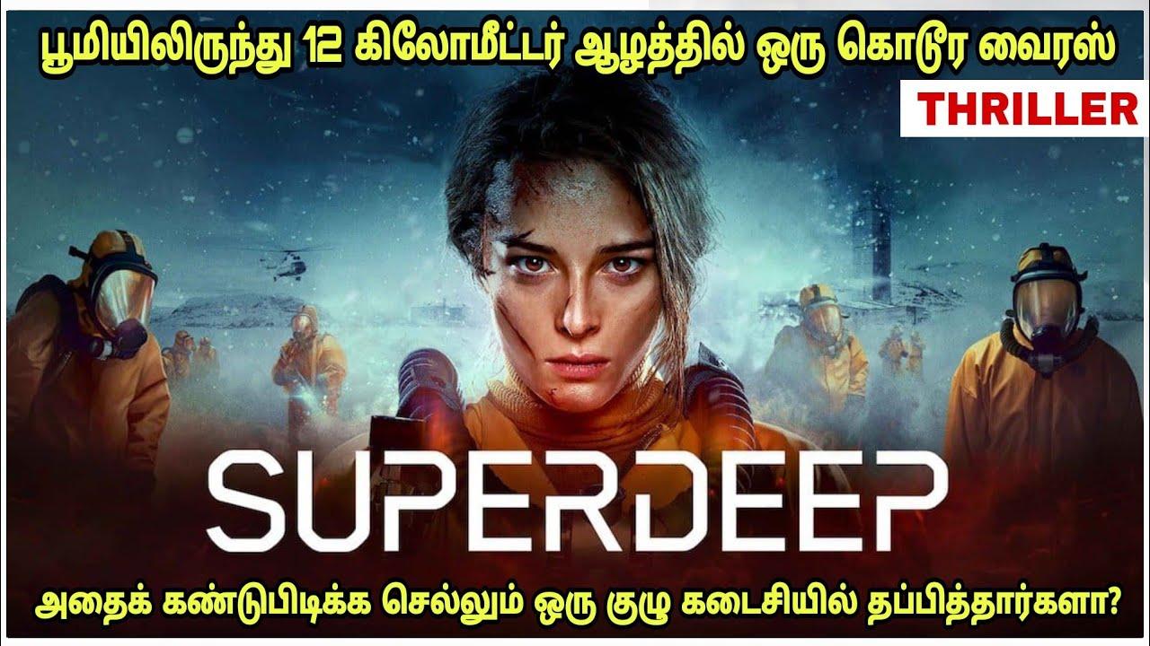பூமியின் ஆழமான இடத்தில் இருக்கும் virus  Film roll   தமிழ் விளக்கம்   best tamil review