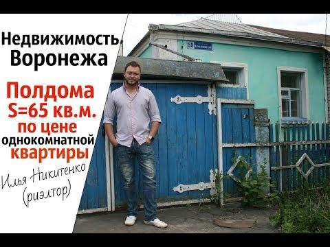 Купить дом(полдома) в Воронеже/Железнодорожный район/Вторичное жилье/Риэлтор