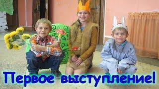 Сказка 'Как вести себя в лесу'. Театр. кружок. (09.17г.) Семья Бровченко.