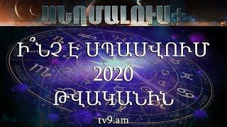 Ի՞նչ է սպասվում 2020 թվականին․ «Անոմալուս +» Կարեն Եմենջյանի հետ