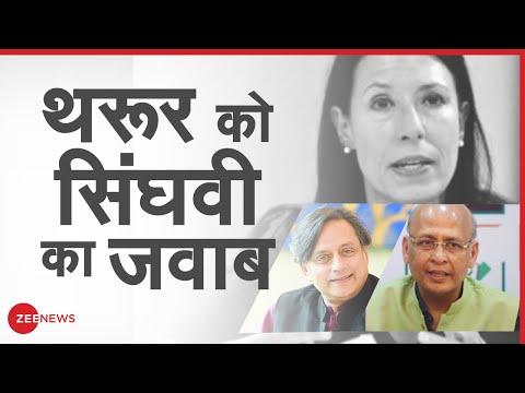 ब्रिटिश सांसद की वापसी पर Congress में दो फाड़ | Congress News | Zee News