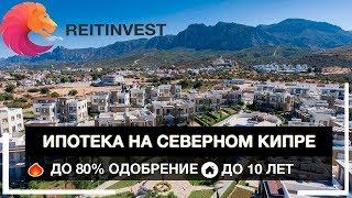 💸🌴🌞Ипотека на Северно Кипре | Недвижимость Северного Кипра в кредит!