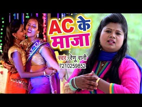 भोजपुरी का नया सबसे हिट गाना विडियो 2019 - AC Ke Maza - Renu Rani - Bhojpuri Song 2019 New