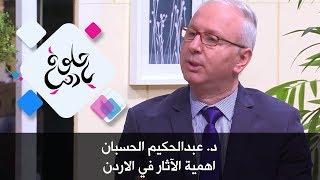 د. عبدالحكيم الحسبان - اهمية الآثار في الاردن