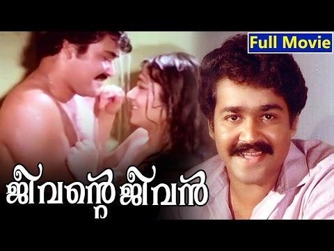 Jeevante Jeevan   Full Malayalam Movie   Mohanlal, Shalini
