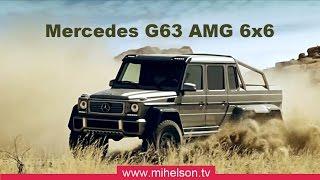 Mercedes G63 AMG 6х6 - MONSTRO! PREview Александра Михельсона