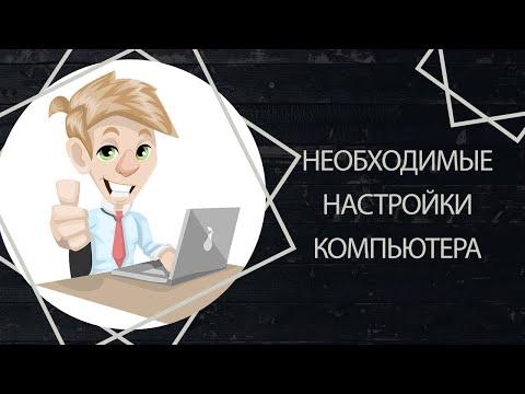 знакомство с персональным компьютером