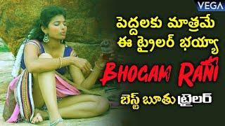Bhogam Rani Movie Official Trailer || 2020 Latest Telugu Trailers || #BhogamRaniTrailer