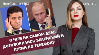 О чем на самом деле договорились Зеленский и Путин по телефону | ЯсноПонятно #393 by Олеся Медведева