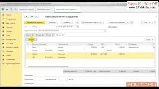 1С Бухгалтерия Работа с авансовым отчетом Часть 2 Веб программирование Бухгалтер обучение Курсы