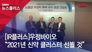 """[IR플러스]우정바이오 """"2021년 신약 클러스터 선뵐 것"""""""