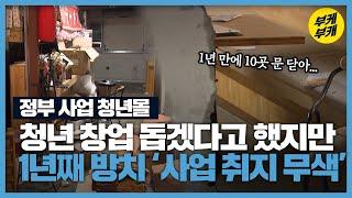 15억 들인 청년몰…폐업 뒤 '1년째 방치' / KBS…