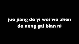 我們都傻 (Wo Men Dou Sha) - Rainie Yang [LYRICS & TRANSLATIONS!] Mp3