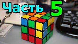 Как собрать Кубик Рубика 3х3 ЗА 30 сек. ЧАСТЬ 5
