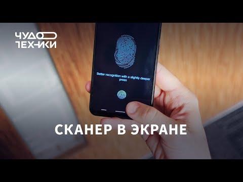 Сканер отпечатков в экране — как работает?