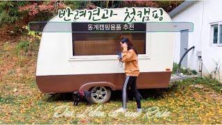 [캠핑Vlog]|동계캠핑추천템 | 캠핑하는여자 | 포터…