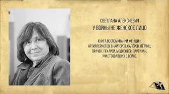 Светлана Алексиевич — У войны не женское лицо