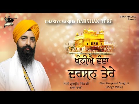 Choji Mere Gobinda | Bhai Gurpreet Singh | Moge Wale | Shabad Gurbani | Best Shabad | Singh Recordz