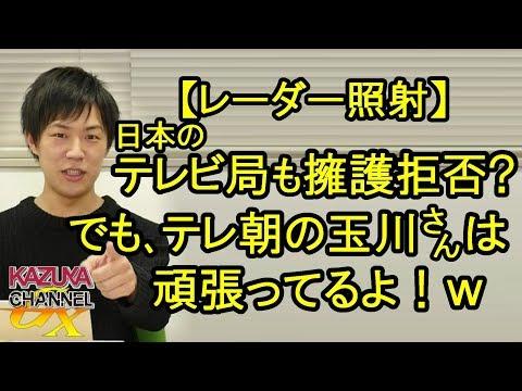 日本のテレビ局もレーダー照射は流石に擁護しきれない?でもテレ朝の「顔」玉川さんは頑張ってるね!w