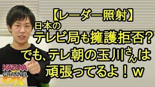 日本のテレビ局もレーダー照射は流石に擁護しきれない?でもテレ朝の「顔」玉川さんは頑張ってるね!w thumbnail