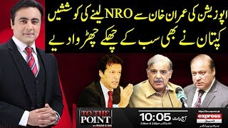 To The Point With Mansoor Ali Khan | 9 February 2019 | Express News