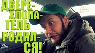 ДВЕРЕХЛОПАТЕЛЬ РОДИЛСЯ!