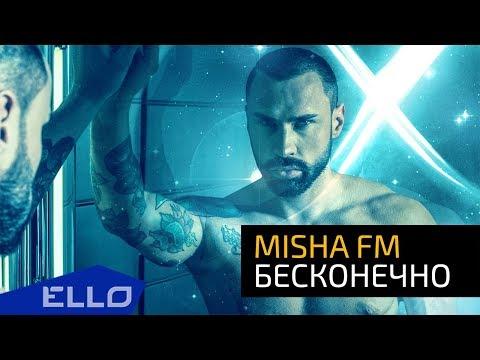 Misha FM - Бесконечно / ПРЕМЬЕРА