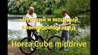 Электровелосипед Horzabike Cube Bafang 750W middrive
