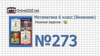 Скачать Задание 273 Математика 6 класс Виленкин Жохов