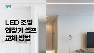 [인테리어 꿀팁] 고장난 LED 조명 안정기 셀프 교체…