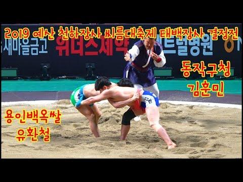 용인백옥쌀 유환철 VS 동작구청 김훈민 [4K Ver.] - 2019 예산 천하장사 씨름 대축제 태백장사 결정전 32강전