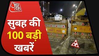 Hindi News Live: देश-दुनिया की  सुबह की 100 बड़ी खबरें I Nonstop 100 I Top 100 I Apr 16, 2021